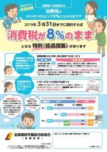 http://www.kensetu-yamagata.jp/wp-content/uploads/2018/06/消費税経過措置チラシ.pdf